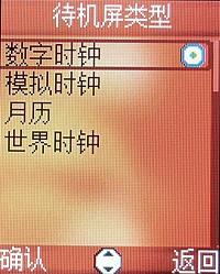 小巧之美飞利浦女性手机588详细评测(6)