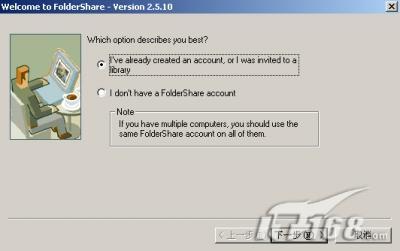 微软网络硬盘FolderShare新鲜体验