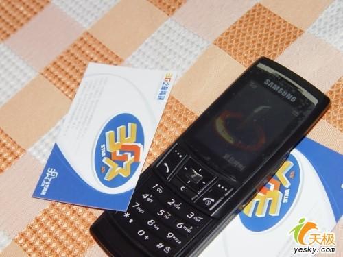 200万像素三星超薄手机D848仅售2999元