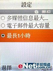 超薄滑盖机三星触碰感应E908详细评测(8)