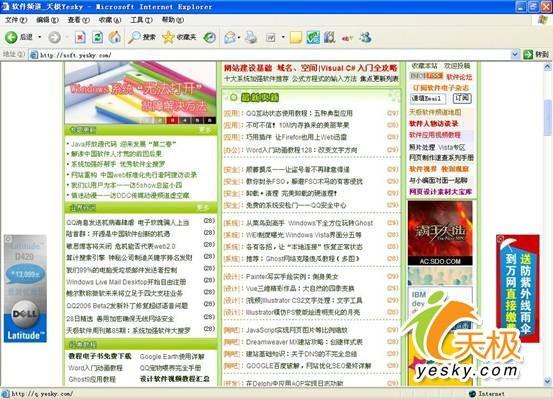提前感受Vista的ClearType字体显示技术