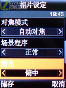 拍照王者三星铂锐超薄D908详细评测(6)