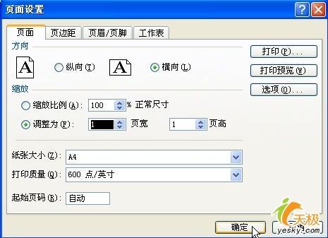 免费下载word模板 自动动手做日历图片