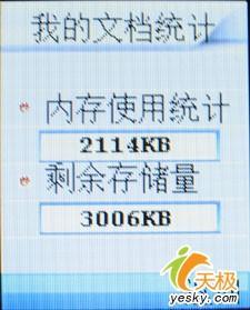 千元最佳选择联想直板手机E368评测报告(6)