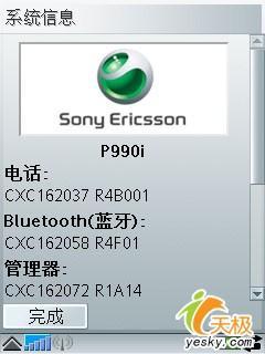 王者的风采索爱智能手机P990i详细评测(11)