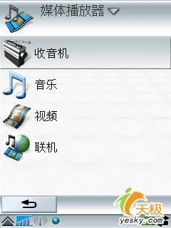 王者的风采索爱智能手机P990i详细评测(7)