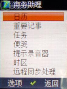 小巧精致明基西门子滑盖手机SL75评测(12)