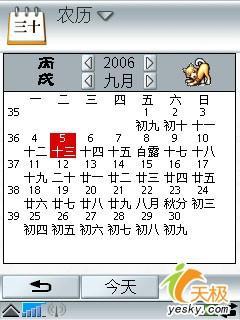 王者的风采索爱智能手机P990i详细评测(12)