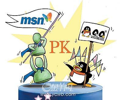 网乐:MSN激战QQ