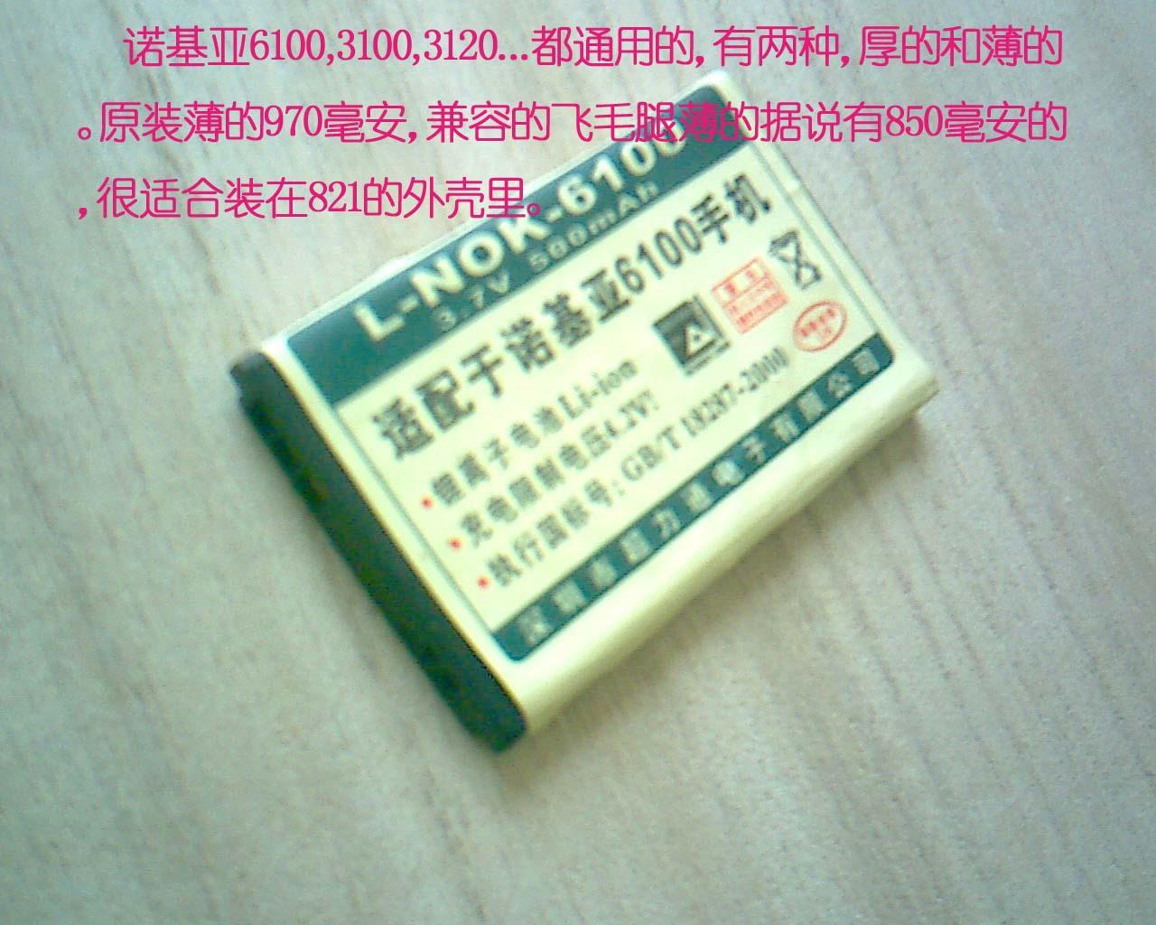 让电池焕发新生联想V821原装电池换芯大法