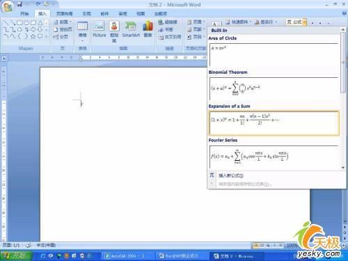 实例讲解Word2007中编辑公式的方法
