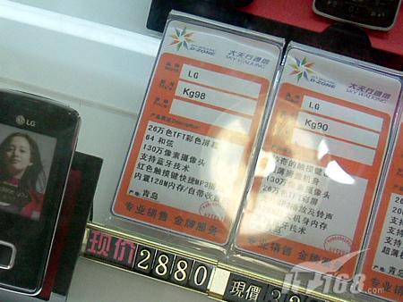 翻盖巧克力LG超薄时尚KG98只卖2880元