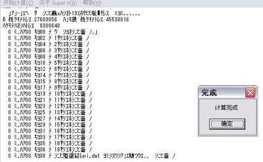 『安全商务轻薄之旅』东芝M500试用
