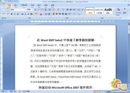 快速掌握快捷键Office2007实用技巧三则