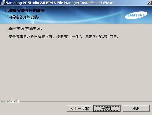 如何安装驱动光盘 三星e738和电脑连接大全(2)