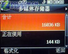 200万像素LG直板巧克力手机KG99评测(9)