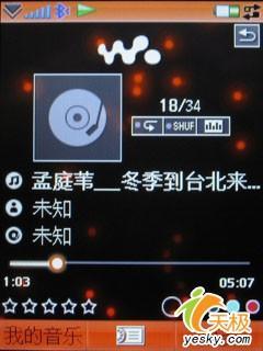 智能音乐王索爱旗舰W950i超详细评测(3)