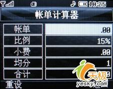 超薄甜蜜诱惑LG巧克力手机KG99评测(12)