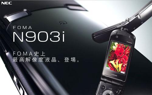 320万像素NEC靓屏机王N903i图赏
