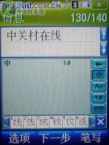 另类时尚三星双网双待手机W579评测(10)