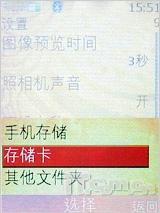 倾慕新宠诺基亚旋屏女性靓机7373评测(7)