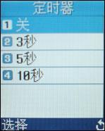 纯白天使三星时尚滑盖手机X568评测(5)