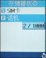 纯白天使三星时尚滑盖手机X568评测(6)