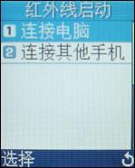 纯白天使三星时尚滑盖手机X568评测(8)