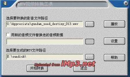 教你招关于*.mtv文件的转换操作方法