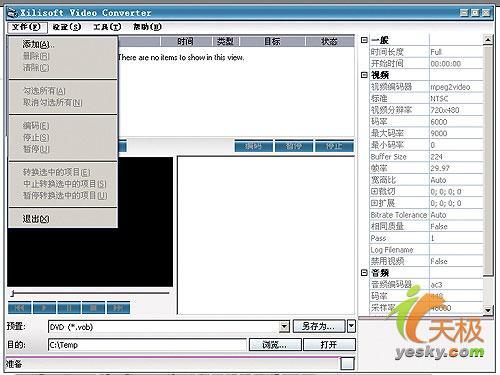 技巧:一款软件搞掂MP4视频格式的转换