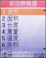 学英语新风尚LG滑盖学习机KG238评测(8)