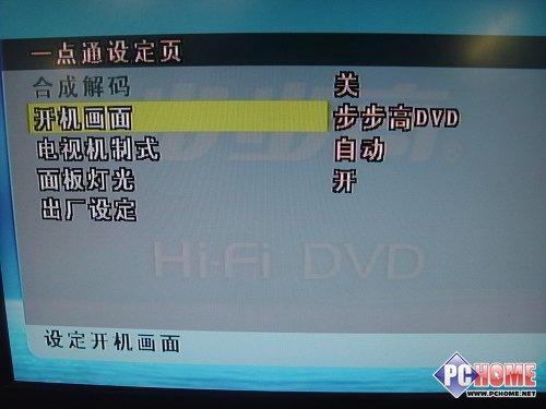 完胜进口 步步高dv999 hdmi dvd评测(5)