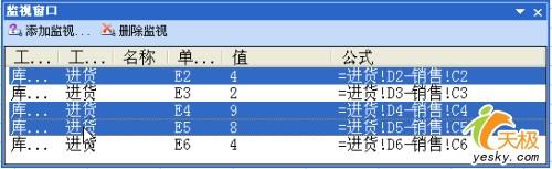 高效办公用好Excel2003中的监视窗口工具