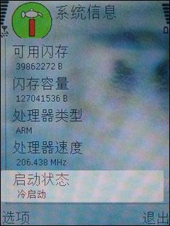 移动电视终极旗舰!诺基亚DVB-H手机N92首发评测