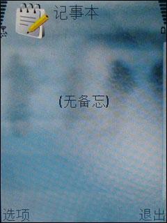 宽大金属外壳诺记靓屏电视手机N92评测(9)