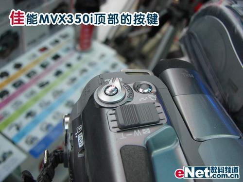 优良噪点控制佳能MVX350i价格再跌360