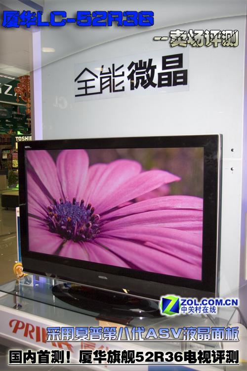 缺陷美厦华52R36液晶电视卖场实测