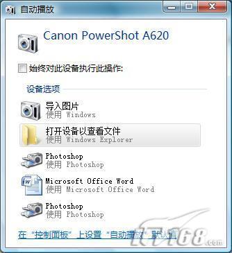 Vista数码新体验:Windows照片库