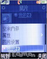 锋范之作摩托超薄滑盖机Z3精彩评测(11)