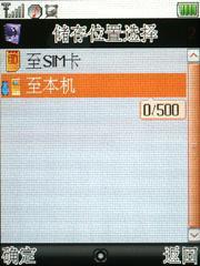 性价比优先联想音乐手机i908评测(4)