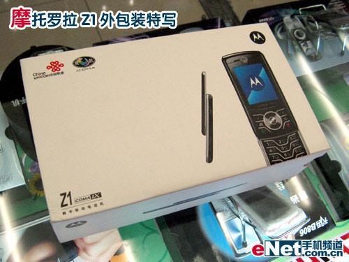 C网猛将迎新春MOTO滑盖手机Z1跌破两千