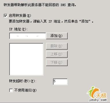 简简单单小编教你架设内网专用DNS服务器