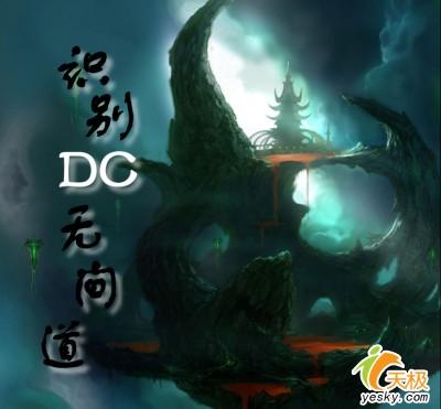3.15揭黑维权三招教你识别DC购买无间道