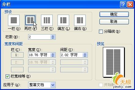 Exce表格分栏打印输出的两种巧妙方法