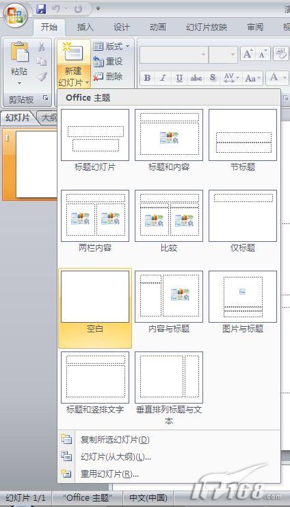 系列教程 PowerPoint中构筑绚丽的3D图形
