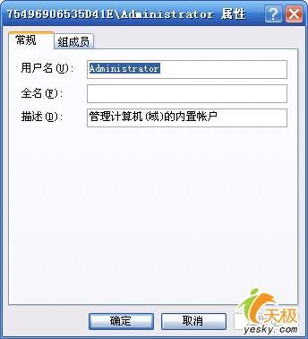 XP中更改管理员帐户名称防止黑客攻击