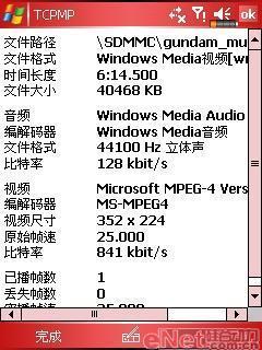 超强配置倚天微软智能机X500评测(17)