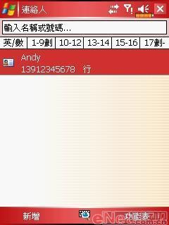 超强配置倚天微软智能机X500评测(13)