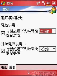 超强配置倚天微软智能机X500评测(11)