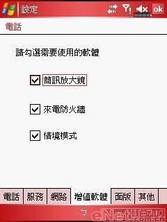 超强配置倚天微软智能机X500评测(8)